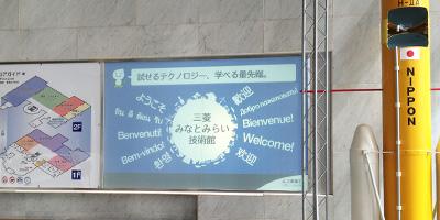 Minato Miraikanのイメージ画像