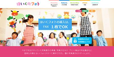 Hoiku Photoのイメージ画像