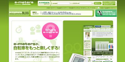 emetersのイメージ画像