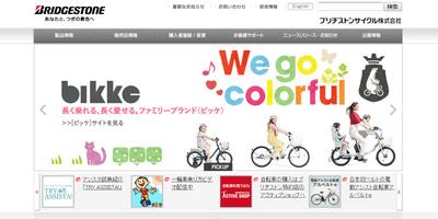BRIDGESTONE CYCLEのイメージ画像